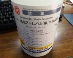 ワキガ 対策 塩化アルミニウム