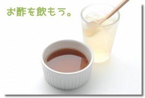 酢 飲む ワキガ 対策